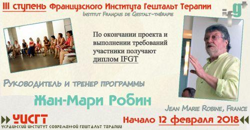 III ступень Французкого Института Гештальт Терапии (IFGT)