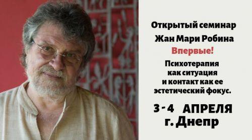 Новый семинар Жан-Мари Робина