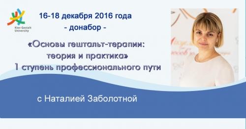Обучение гештальт-терапии в Киевском Гештальт Университете