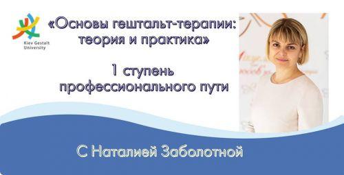 Обучение Гештальт-терапии в Киевском Гештальт Университете. I ступень с Наталией Заболотной
