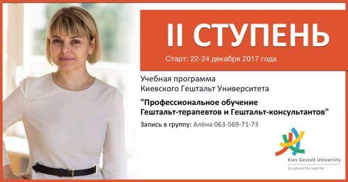 Обучающая программа ІI ступени по гештальт-терапии от Киевского Гештальт Университета