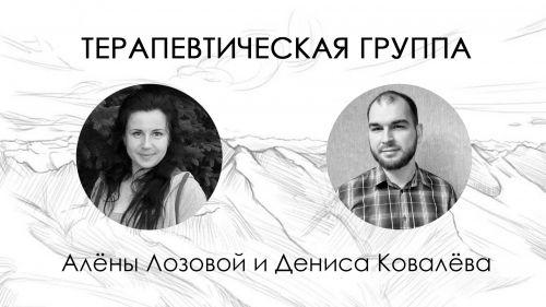 Терапевтическая группа Лозовой Алёны и Ковалёва Дениса