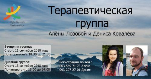 Терапевтическая группа Алёны Лозовой и Дениса Ковалева