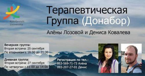 Донабор в вечернюю и дневную терапевтическую группу Лозовой Алёны и Ковалёва Дениса