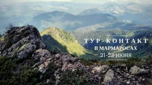 Тур-Контакт в Карпатах. Мармаросы