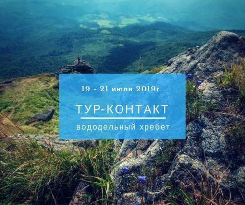 Тур-Контакт в Карпатах. Вододельный хребет