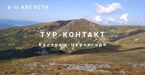 Тур-Контакт в Карпатах. Кострыч - Черногора