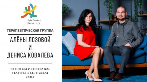 Дневная Терапевтическая группа Алёны Лозовой и Дениса Ковалёва