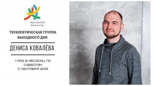 Терапевтическая группа выходного дня - Дениса Ковалёва