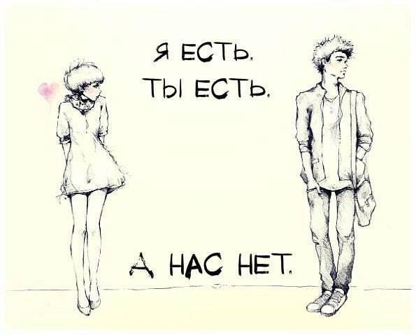 Я или ты?