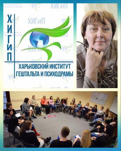 Международная программа профессиональной подготовки гештальт-терапевтов (I ступень)