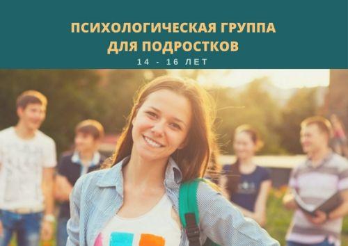 Психологическая группа для подростков (14-16 лет)
