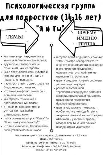 Психологическаягруппадляподростков(14-16лет)
