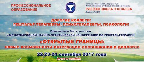 Международная мультимодальная конференция в области гештальт-терапии