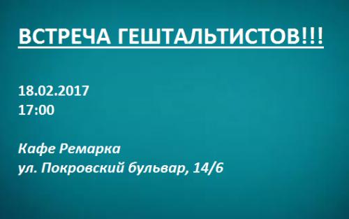 Встреча гештальтистов 18.02.2017