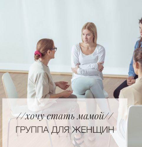 //Хочу стать мамой// Группа для женщин