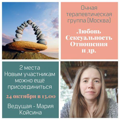 Очная терапевтическая группа (Москва)