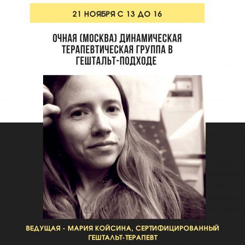 Очная (Москва) терапевтическая динамическая группа в гештальт-подходе (14 встреч)