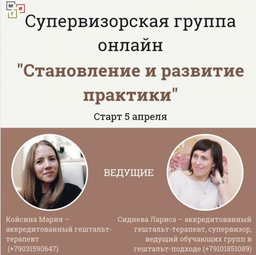 Супервизорская онлайн группа для психологов и начинающих гештальт-терапевтов «Становление и развитие практики»