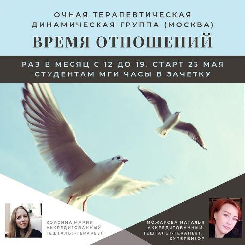 Очная (Москва) динамическая терапевтическая группа