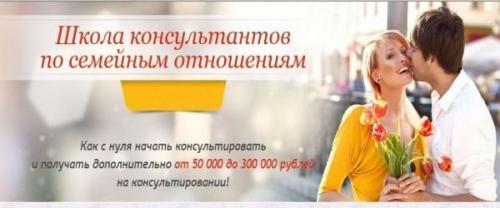 Школа консультантов по семейным отношениям. 24 поток. 29 мая 2018 года