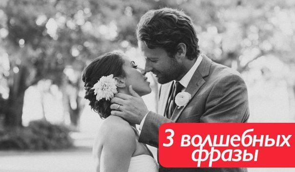 3 волшебные фразы для примирения — Отрывок из книги Ирины Удиловой «Секреты счастливых отношений»