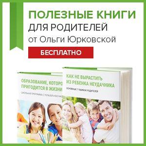 Бесплатные книги для родителей