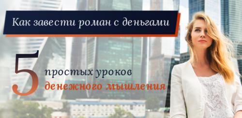 5 простых уроков денежного мышления - бесплатно от Ольги Юрковской