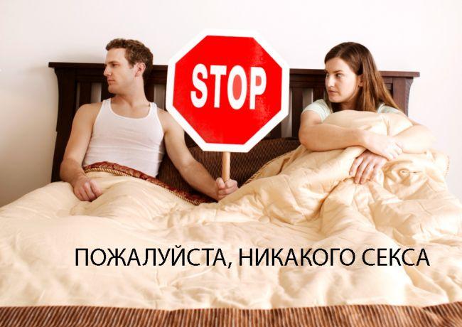 Пожалуйста, никакого секса