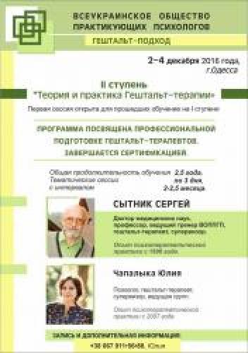 II ступень «Теория и практика гештальт-терапии»