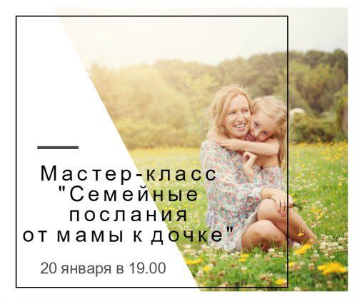 Семейные послания от мамы к дочке