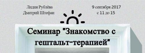 """Семинар """"Знакомство с гештальт-терапией"""""""