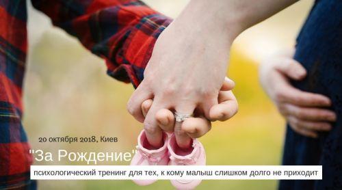 За Рождение - психологический тренинг для тех к кому малыш пока не приходит