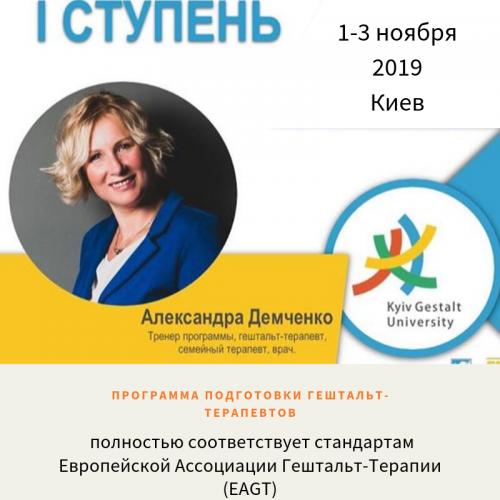 1 ступень с Александрой Демченко