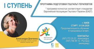 1 ступень с Александрой Демченко « Обучение гештальт терапии»