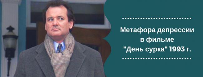 Метафора депрессии в фильме