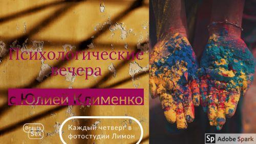 Психологические вечера в Фотостудии Лимон (Киев)