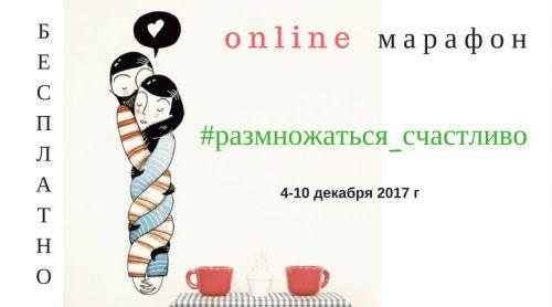 Online марафон #РАЗМНОЖАТЬСЯ_СЧАСТЛИВО