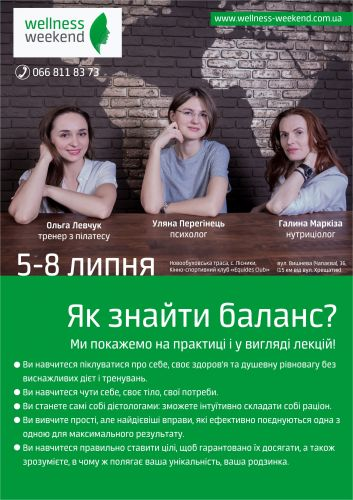 Wellness Weekend Три дня под Киевом. Психология+Пилатес+Полезное питание=Красота и Здоровье