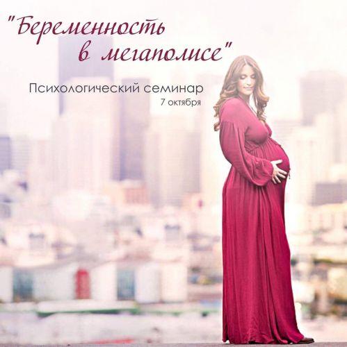 Беременность в мегаполисе