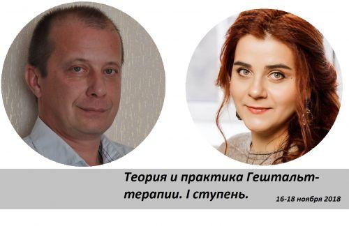 Обучение Гештальт-терапии І ступень в Киеве
