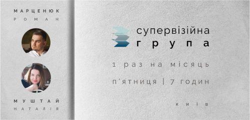 Супервізійна група. Київ