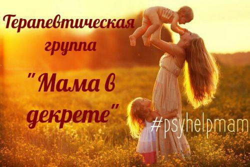 Группа психологической поддержки молодых мам