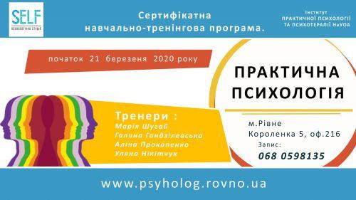 Практична психологія