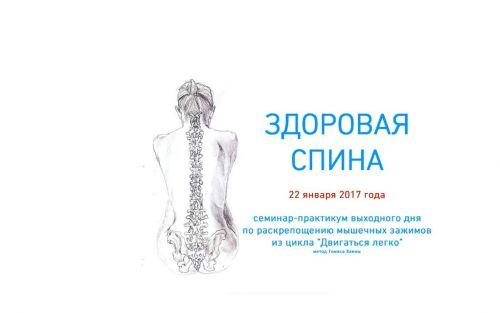 Здоровая спина: практика осознанного движения