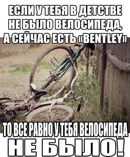 Если у вас не было велосипеда