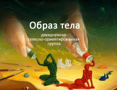 Образ тела. Двухдневная телесно-ориентированная группа в Киеве