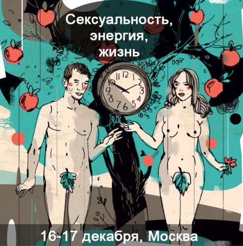 Сексуальность, энергия, жизнь. Двухдневная терапевтическая группа, Москва 16-17 декабря