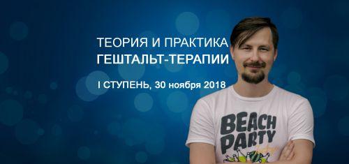 1 Ступень обучения гештальт-терапии с Алексеем Виноградовым