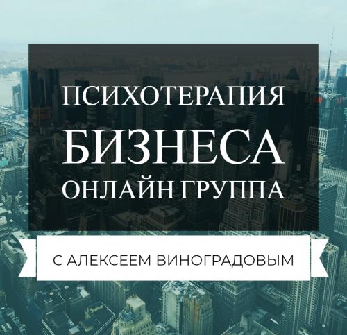 Психотерапия бизнеса | Онлайн группа для руководителей